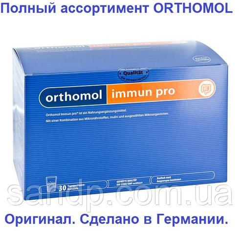 Orthomol Immun Pro Ортомол Иммун Про 30дн.(порошок), фото 2