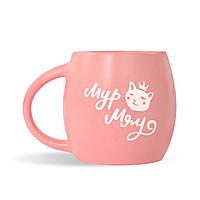 """Кружка на подарок """"Мур мяу"""" розовая матовая"""