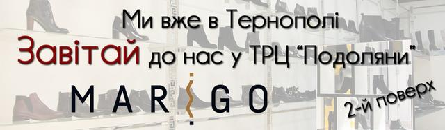 Інтернет магазин взуття Маріго Тернопіль