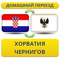 Домашний Переезд из Хорватии в Чернигов