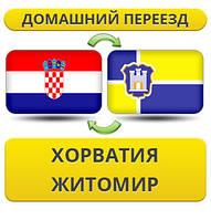 Домашний Переезд из Хорватии в Житомир