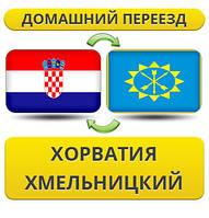 Домашний Переезд из Хорватии в Хмельницкий