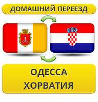 Домашний Переезд из Одессы в Хорватию