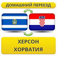 Домашний Переезд из Херсона в Хорватию