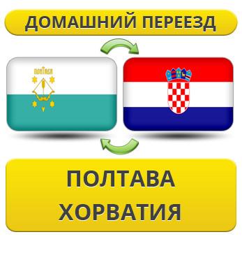 Домашний Переезд из Полтавы в Хорватию
