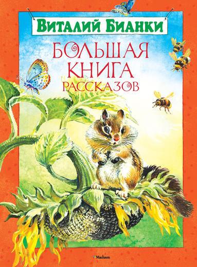 Большая книга рассказов  Бианки В