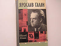 Книга Ярослав Галан ЖЗЛ
