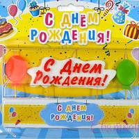 """Свечи для торта """"С Днем рождения!"""" облако 10х3 см"""
