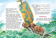 Большая книга рассказов  Бианки В, фото 2
