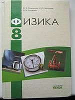 Книга Учебник Физика 8 класс