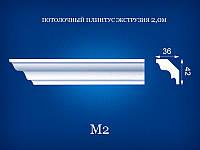 Потолочный плинтус 2м  М2  36x42mm