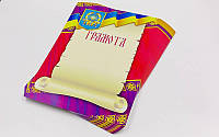 Грамота спортивная А4 (бумага,р-р21см х 29,5см,в уп.50шт,цена за 1уп)