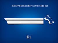 Потолочный плинтус 2м  К1  32x32mm