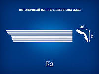 Потолочный плинтус 2м  К2  46x46mm