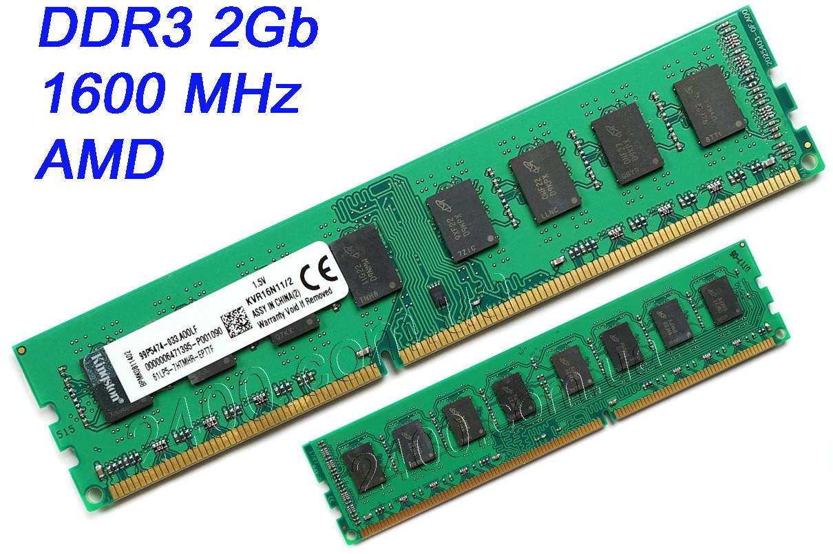 Оперативная память DDR3 2GB 1600MHz KVR16N11/2 AMD AM3/AM3+ — PC3-12800 ДДР3 2 Гб АМД ОЗУ для настольных ПК