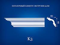 Потолочный плинтус 2м  К2  60x60mm