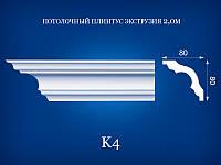 Потолочный плинтус 2м  К4 80x80mm