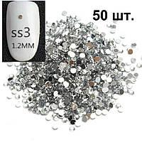 Стразы для ногтей (стекло) Crystal SS3 (1,2 мм.) 50 шт.