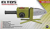 Паяльник для пластиковых труб Eltos ППТ 2400