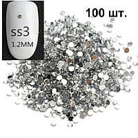 Стразы для ногтей (стекло) Crystal SS3 (1,2 мм.) 100 шт.