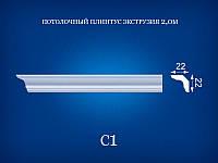 Потолочный плинтус 2м  С1 22x22mm