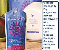 Форевер Свобода Ту Гоу, США, Forever Freedom2Go, 30 пакетиков