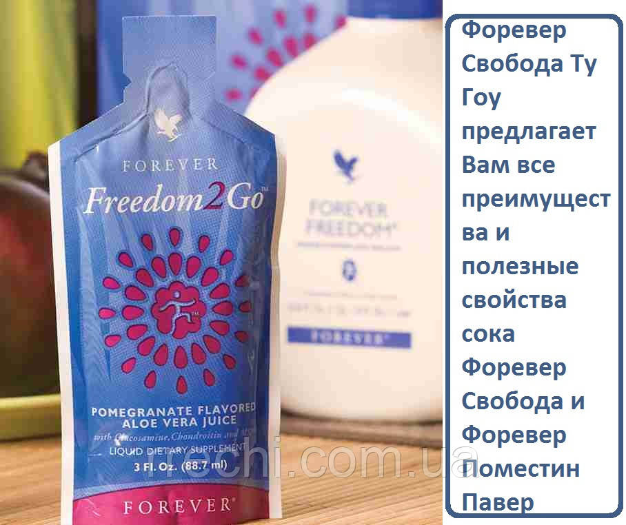 "Форевер Свобода Ту Гоу, США, Forever Freedom2Go, 30 пакетиков - ЧП ""Валеолог"" в Киеве"
