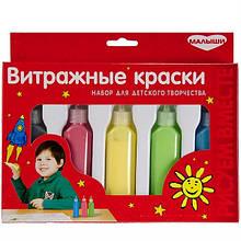 Набір для дитячої творчості Вітражні фарби