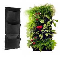 Вертикальный сад 3 кармана, Органайзер подвесной для цветов, фитостена