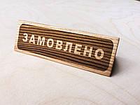 "Подставка деревянная ""замовлено"""