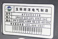 Инвертор HY04D023B 4 кВт