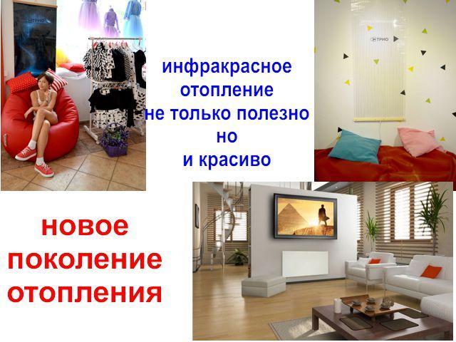 инфракрасное отопление для дома и дачи