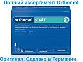 Orthomol vital f Ортомол витал ф  30дн.(питьевые бутылочки/капсулы)