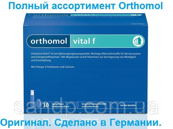 Orthomol vital f Ортомол витал ф  30дн.(питьевые бутылочки/капсулы), фото 2