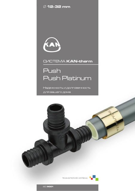 Система отопления и водопровода KAN-THERM PUSH