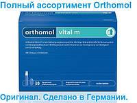 Orthomol vital m Ортомол витал м  30дн.(питьевые бутылочки/капсулы)