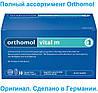 Orthomol vital m Ортомол витал м  30дн.(таблетки/капсулы)