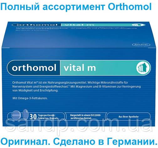 Orthomol vital m Ортомол витал м  30дн.(таблетки/капсулы), фото 2