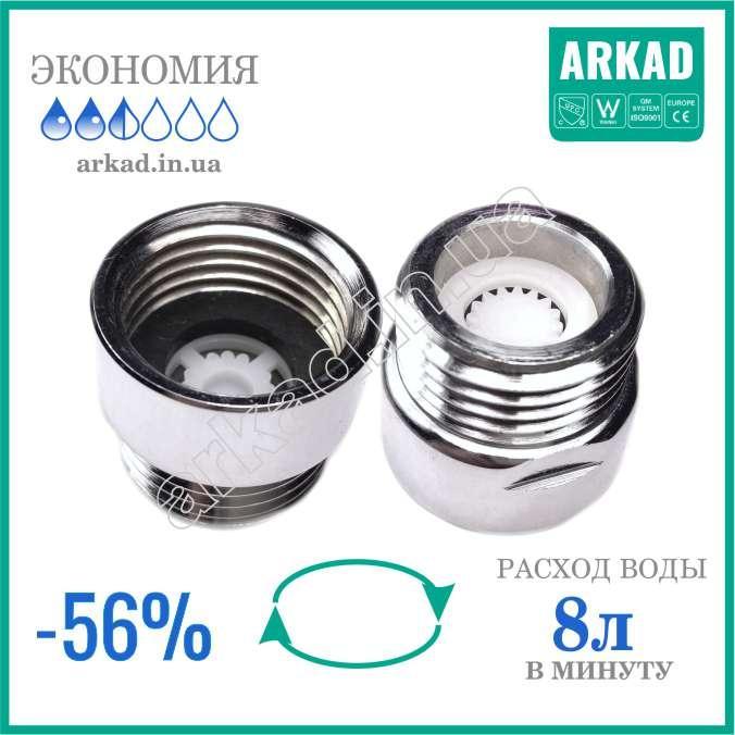 Насадка для душа для экономии воды (стабилизатор расхода воды) D8N1/2 - 8л/мин