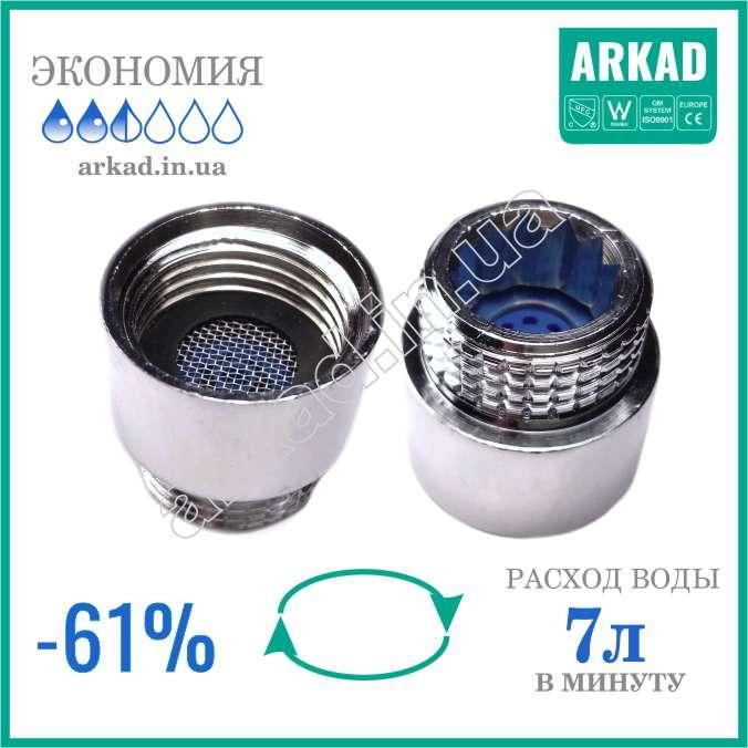 Насадка для душа для экономии воды (регулятор расхода воды) D7R1/2 - 7л/мин