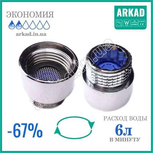 Насадка для душа для экономии воды (стабилизатор расхода воды) D6R1/2 - 6л/мин