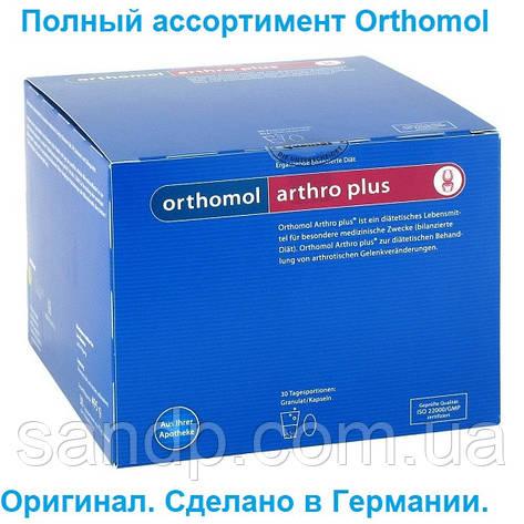 Orthomol Arthro plus  Arthroplus Артроплюс  30дн.(порошок/капсулы), фото 2