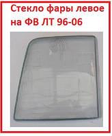 Стекло фары левое Volkswagen LT на Фольксваген  96-06 ЛТ 25 35 45