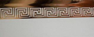 Декоративная накладка ОМ меандр золото