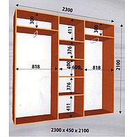 Шкаф - Купе 2300/450/2100