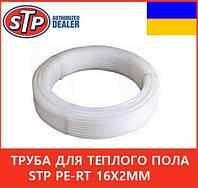 Труба для теплого пола STP PE-RT 16х2мм.