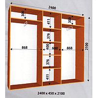 Шкаф - Купе 2400/450/2100