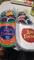 Тапочки для гостей