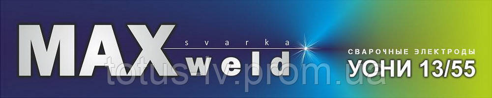 Электроды сварочные УОНИ 13/55 MAXweld