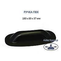 Ручки для надувных лодок ПВХ - Ручка литая, цвет черный